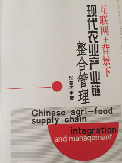 互联网+背景下现代农业产业链整合管理 晒单图