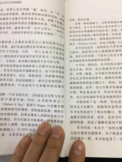 科技论文写作与发表教程(第7版) 晒单图