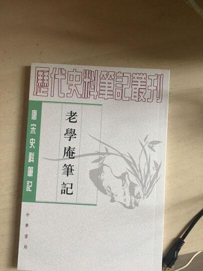 老学庵笔记/唐宋史料笔记丛刊 晒单图