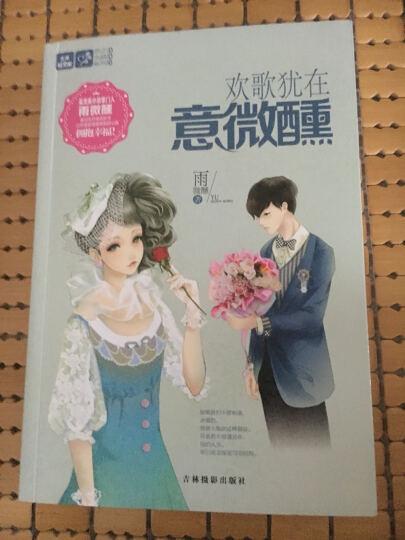 意林轻文库恋之水晶系列6:欢歌犹在意微醺 晒单图