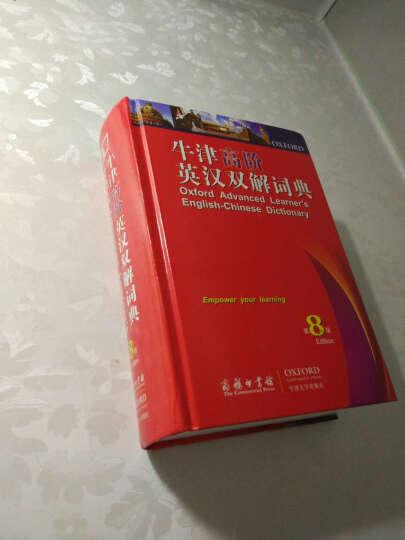 正版牛津高阶英汉双解词典第8版 牛津版英汉词典大学初中高中英语字典学生版 英英牛津词典  晒单图
