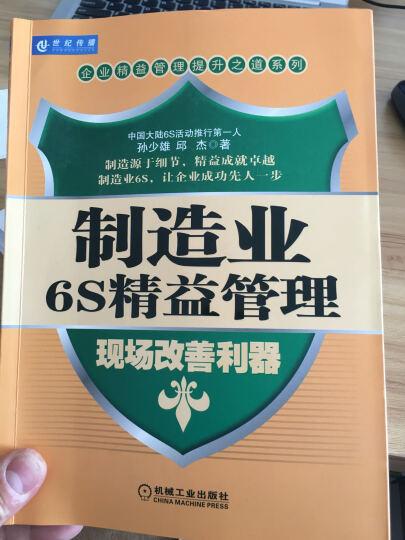 制造业6S精益管理:现场改善利器 生产制造业工厂现场管理培训书籍 晒单图