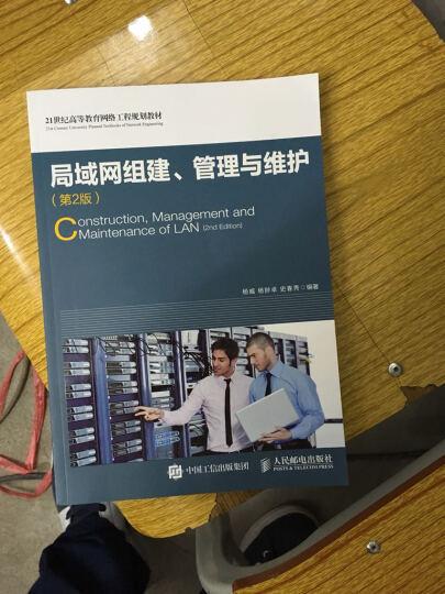 局域网组建、管理与维护(第2版) 晒单图