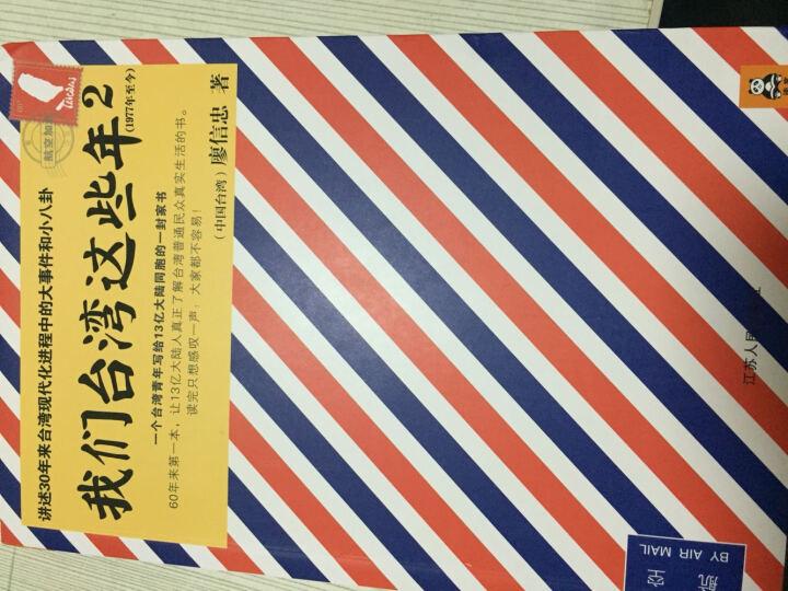 我们台湾这些年(2\1977年至今) 晒单图