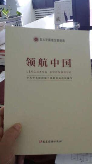 谈巡视 黎晓宏 著 中国方正出版社 2019年正版新书现货 晒单图