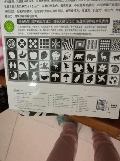 婴儿视觉激发闪卡:黑白卡2 晒单图