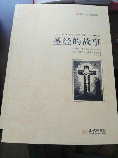 房龙三部曲:人类的故事+圣经的故事+宽容(套装共3册) 晒单图