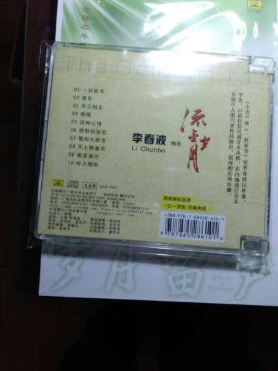 流金岁月 《一封家书》李春波(CD) 晒单图