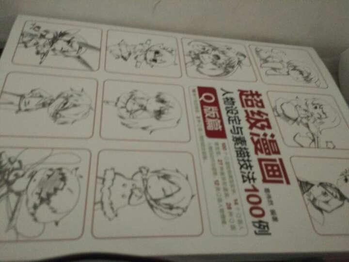 超级漫画人物设定与素描技法100例:Q版篇 晒单图