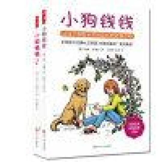 小狗钱钱(1-2 共2册) 套装全2册,风靡欧美的财富启蒙,性格养成少儿读物 晒单图
