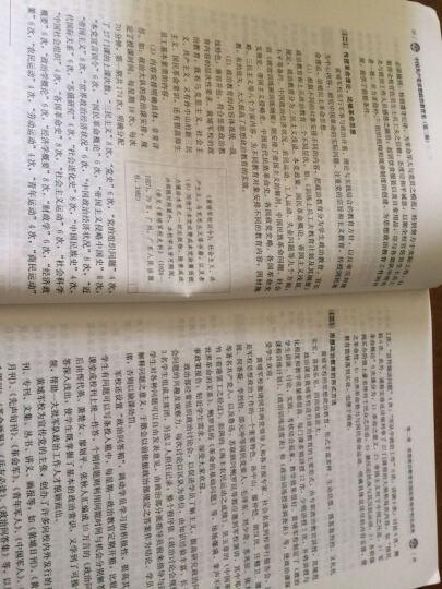 中国共产党思想政治教育史(第二版) 晒单图