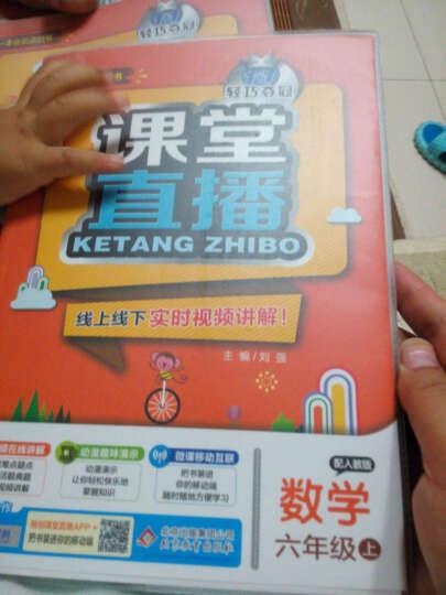 2016秋六年级上写字同步练习册(北师大版)楷书 晒单图