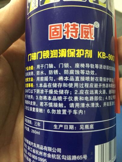 固特威正品门轴门锁润滑保护剂 有效除锈防锈润滑消除故障车家两用型汽车用品KB-9007 晒单图