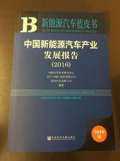 新能源汽车蓝皮书:中国新能源汽车产业发展报告(2016) 晒单图