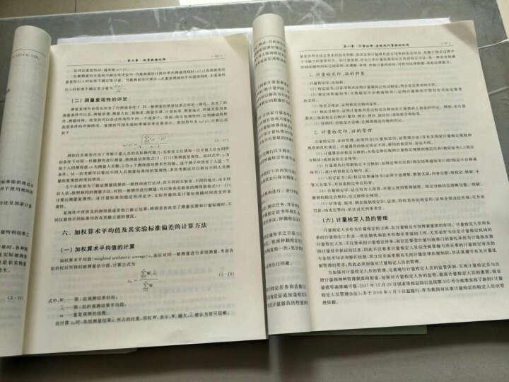 一级注册计量师基础知识及专业实务(上下册)第3版 978750263751 晒单图