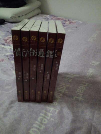 资治通鉴 文白对照白话版 精选本全套共6册 国学经典历史书籍 晒单图