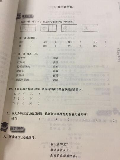 2017春一课一练 · 一年级语文(第二学期) 晒单图