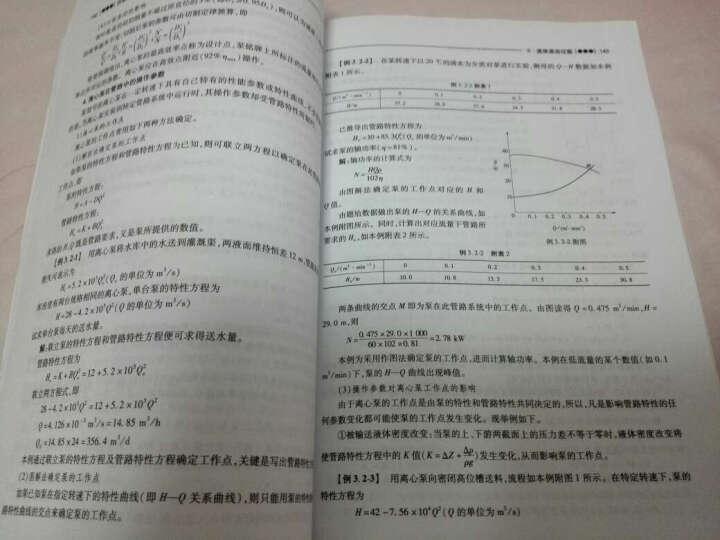 注册化工工程师执业资格考试专业考试复习教程-( 晒单图