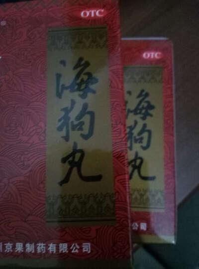 京果海狗丸 0.2g*120粒 三盒装 晒单图