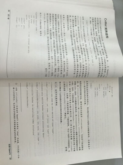 学习OpenCV(中文版) 晒单图