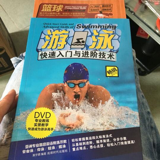名师出高图:游泳入门到精通 晒单图