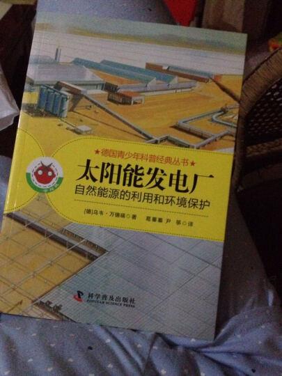 德国青少年科普经典丛书·太阳能发电厂:自然资源的利用和环境保护 晒单图