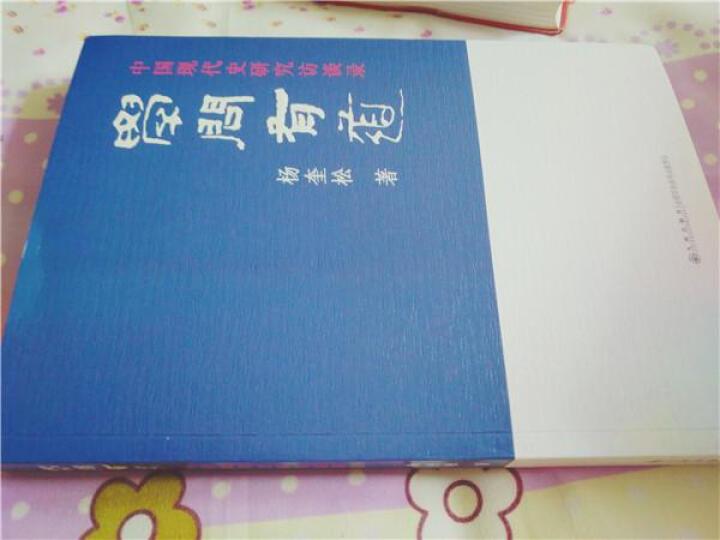 学问有道:中国现代史研究访谈录 晒单图