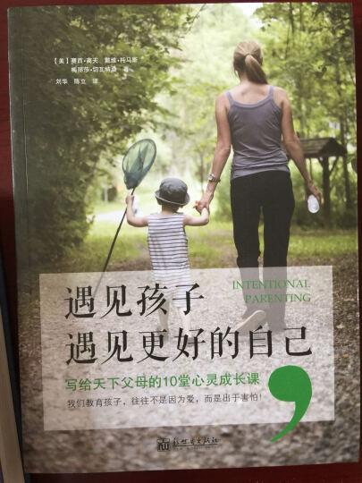遇见孩子,遇见更好的自己+给孩子一个好性格(套装共2册) 晒单图