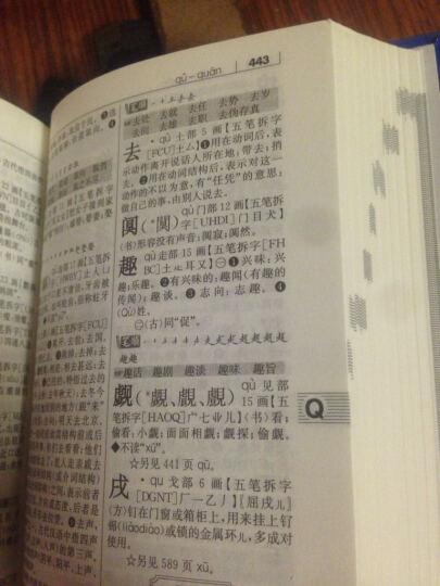 正版新编新华字典 学生实用新华成语词典 英汉小词典 同义近义反义组词造句词典 修订版4册  晒单图