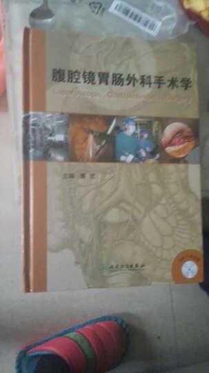 腹腔镜胃肠外科手术学(附光盘) 晒单图