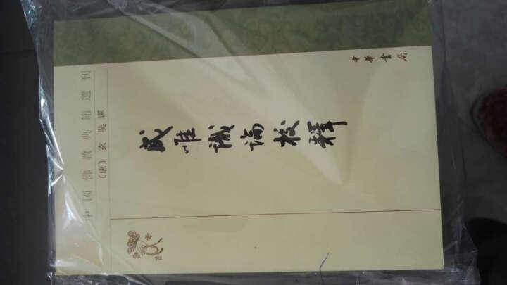 肇论校释--中国佛教典籍选刊 晒单图