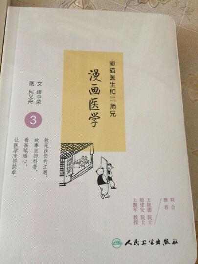 2017春黄冈小状元同步字帖 四年级(下)R人教版 晒单图