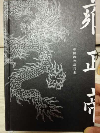 雍正帝(中国的独裁君主)(精) 晒单图