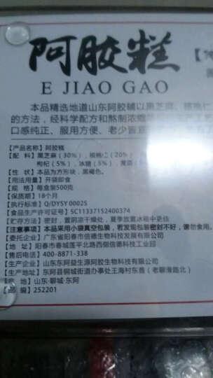黄金海岸 即食阿胶糕东阿县原产阿胶块 每天三片美美哒!500g/盒 晒单图
