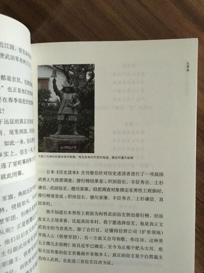 """茂吕美耶""""战国日本"""":时间的滋味+败者的美学(套装共两册) 晒单图"""