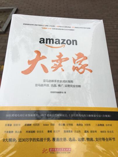 正版 大卖家 亚马逊新手卖家成长指南 亚马逊店铺运营技巧 跨境电商亚马逊新操盘手 书籍  晒单图