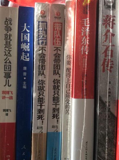 平易近人:习近平的语言力量(外交卷)苏格 中国政治 8900万党员学习习近平外交思想的通俗辅导读物 晒单图