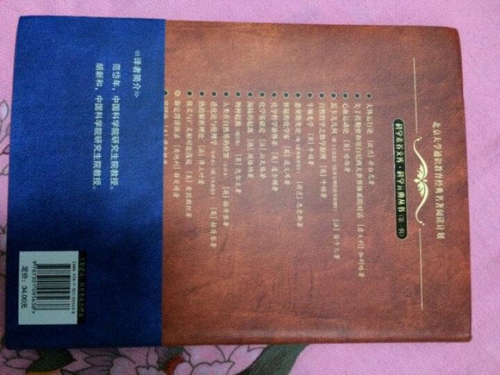 科学素养文库·科学元典丛书:薛定谔讲演录 晒单图