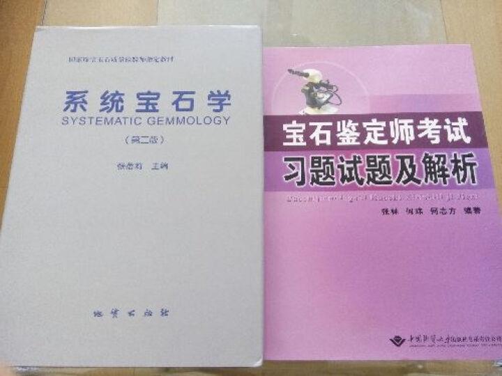 系统宝石学 (第二版)+宝石鉴定师考试习题试题及解析(第二版) 套装2册 晒单图