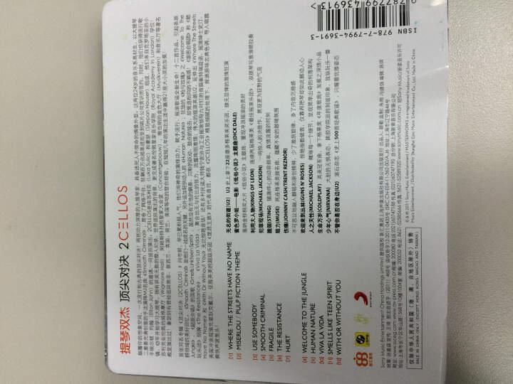 提琴双杰:顶尖对决(CD) 晒单图