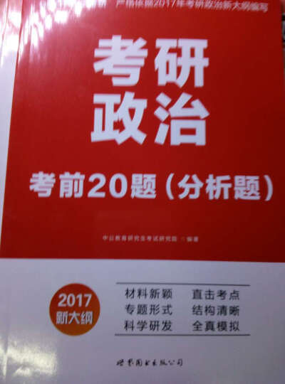 中公版·2017考研政治:考前20题分析题(新大纲) 晒单图