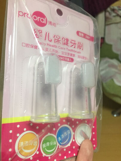 博皓(prooral)婴儿保健牙刷 宝宝牙刷 按摩牙龈 2301 透明 晒单图