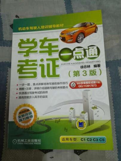 机动车驾驶培训辅导教材:学车考证一点通(第3版) 晒单图