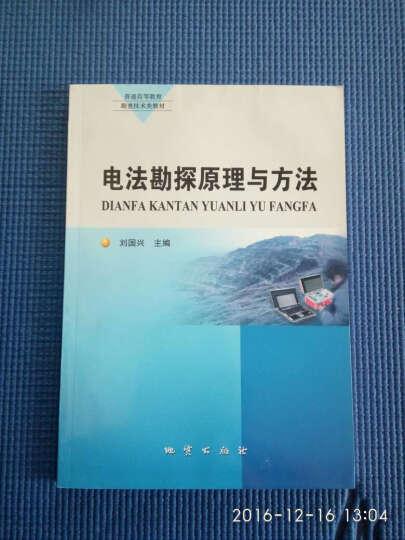 电法勘探原理与方法  刘国兴 地质出版社 晒单图