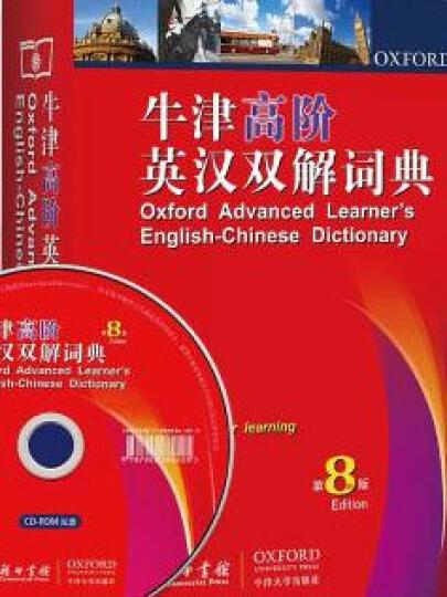 【正版】牛津高阶英汉双解词典 第8版 牛津字典英语词典学生版英汉互译 工具书(附光盘) 晒单图