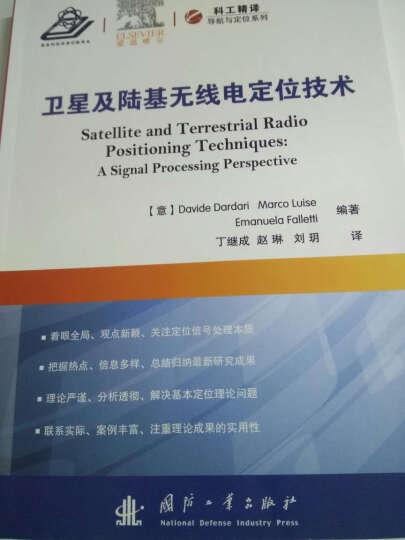 导航与定位系列:卫星及陆基无线电定位技术 晒单图