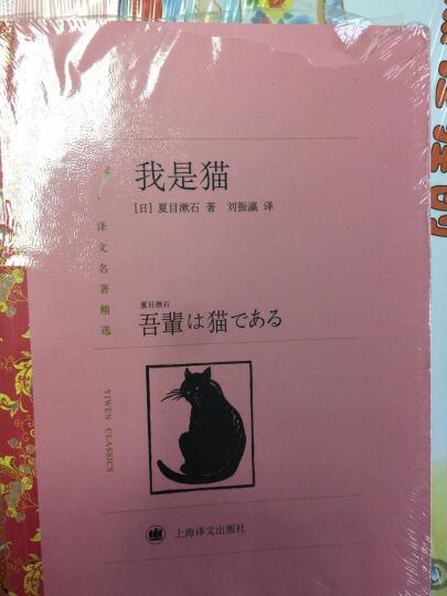 译文名著精选:我是猫 晒单图
