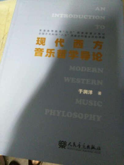 现代西方音乐哲学导论 晒单图