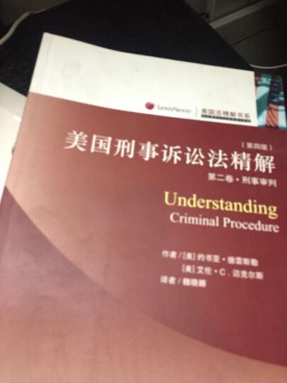 美国刑事诉讼法精解(第2卷):刑事审判(第4版) 晒单图