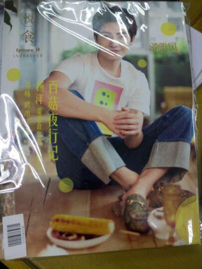 颂雅风悦食epicure(2016年9月刊) 晒单图
